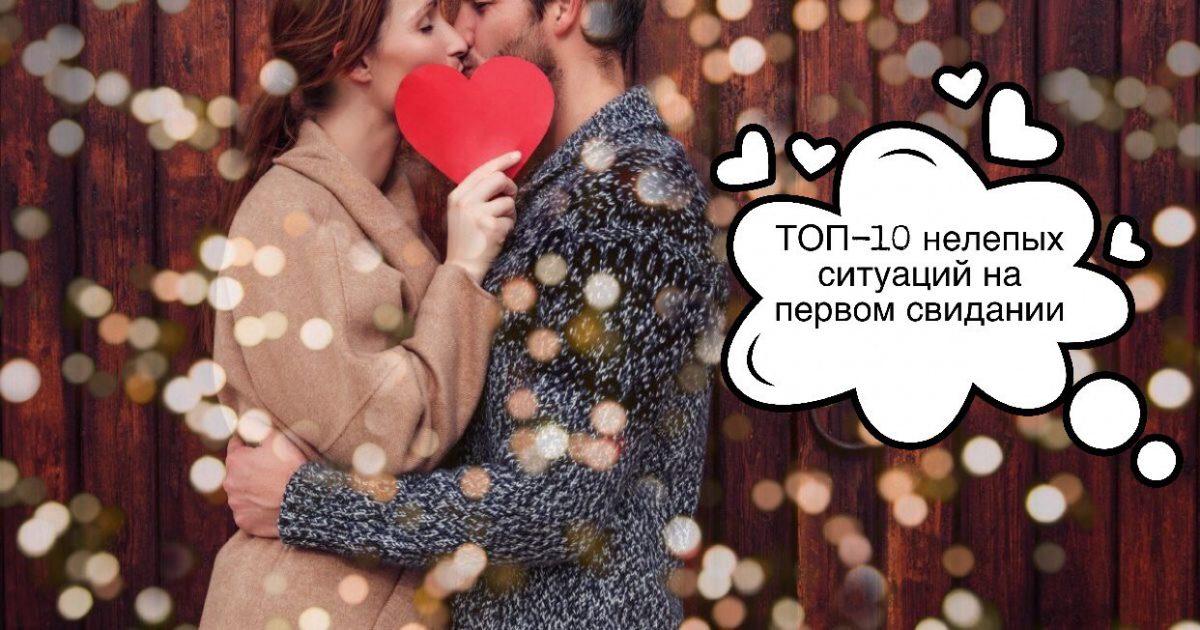 ТОП-10 нелепых ситуаций на первом свидании и как их избежать!